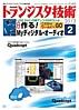 toragi.cqpub.co.jp_cover.jpg