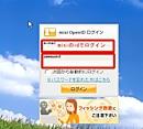 mixi_login2.jpg