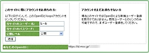 mixi_login3.jpg