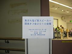 kaijou1.JPG