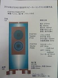 063_furudate3_info.jpg